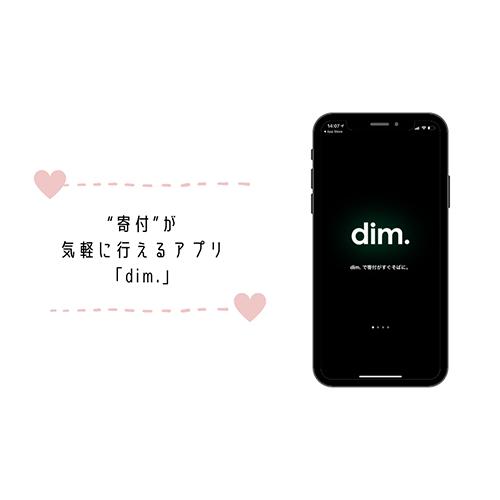 未来が明るくなる活動に参加してみない?社会課題に取り組む団体に気軽に寄付が行えるアプリ「dim.」