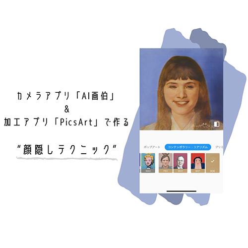 自分だけど自分じゃないみたい…。写真を絵画風にアレンジできるアプリ「AI画伯」は、顔隠し加工にもぴったり