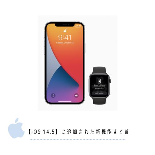 マスクしたままでiPhoneのロック解除が可能に!? 最新の「iOS 14.5」に追加された新機能をまとめてご紹介