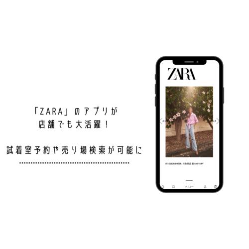 ZARA愛好家なら見逃さないで!公式アプリに店舗の試着室予約などが行える新機能〈STORE MODE〉が登場