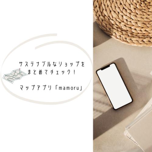 新生活の強い味方になる予感!サステナブルなスポットに特化した地図アプリ「mamoru」がデビュー