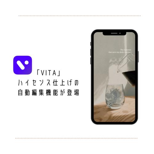 """動画編集の神アプリになりそう!『VITA』の新機能「スタイル」を使えばハイセンスなムービーが""""秒""""で完成"""