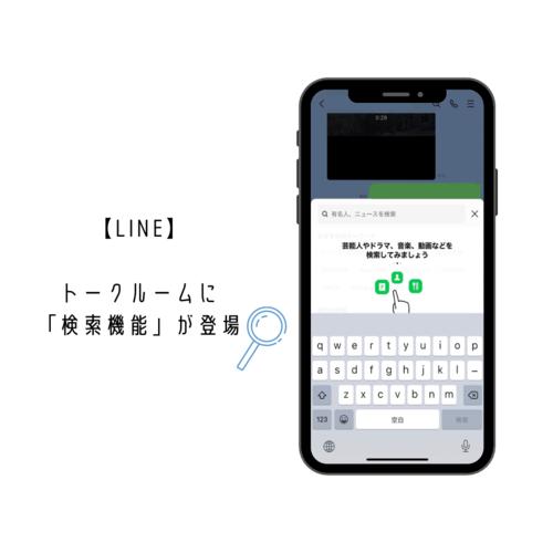 【LINE】トークルームに検索機能が追加できるって知ってる?会話が途切れずリサーチできてとっても便利です