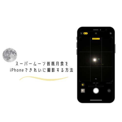 """【iPhone Tips】ポイントは""""AE/AFロック""""にあり!「スーパームーン皆既月食」をきれいに撮影する方法"""