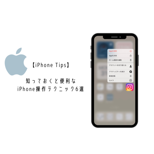 【iPhone Tips】え、こんな方法あったの?iPhoneがもっと便利に使える操作テクニック6つをご紹介