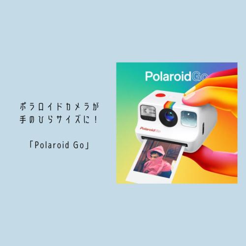 ポラロイドカメラが手のひらサイズに!? 世界最小アナログインスタントカメラ「Polaroid Go」が気になります