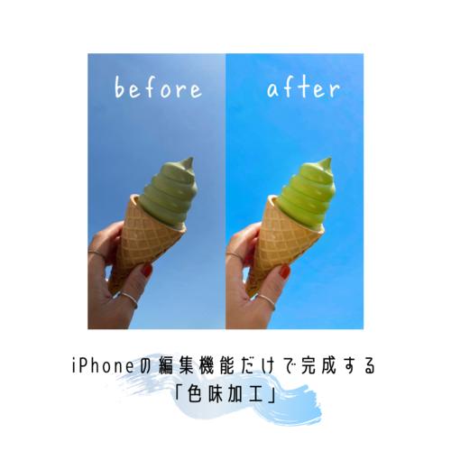 iPhoneユーザーなら試してほしい!編集機能だけでどんより写真を色鮮やかに仕上げる「色味加工」テクニック