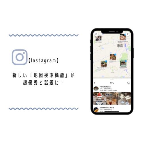 Instagramの新しい「地図」機能が便利って噂。アプリの切り替えなしで話題のスポットに到着できるんです
