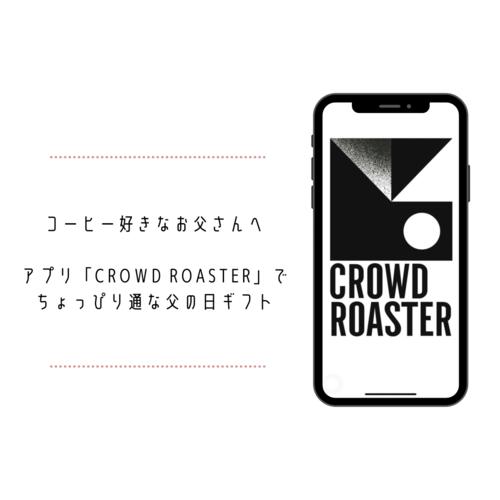 ちょっぴり通な父の日ギフトに。希少なコーヒー豆が注文できるアプリ「CROWD ROASTER」を使ってみない?