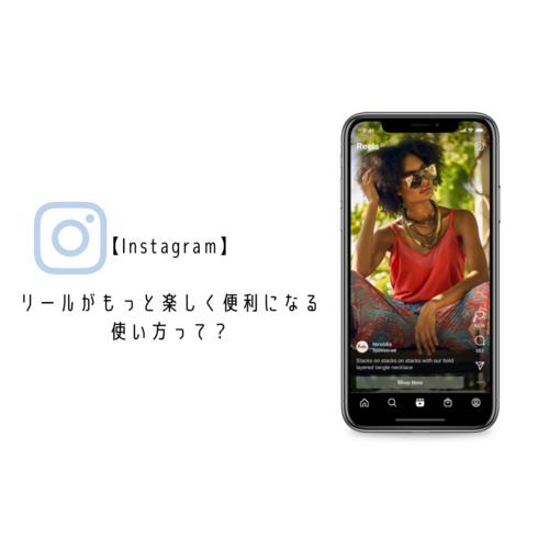 【Instagram】リールをもっと楽しく便利に使う方法って?好みじゃない広告は非表示にできちゃいます