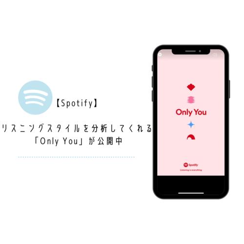 自分らしい音楽の聴き方って?「Spotify」でユーザーのリスニング傾向を分析してくれる特別ページが公開中