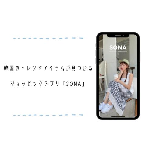夏服を探し中?韓国トレンドが詰まったショッピングアプリ「SONA」なら今っぽアイテムが見つかりそう!