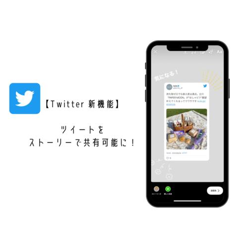 【Twitter】今すぐチェックしなきゃ!気になるツイートをIGのストーリー画面でシェアできる新機能が登場