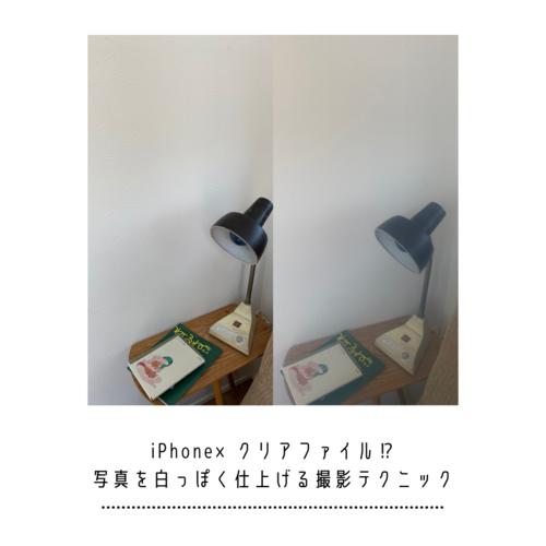 """おうちにある物で""""白っぽ加工""""が完成!? iPhone×日用品で唯一無二なニュアンス写真が撮れちゃうんです"""