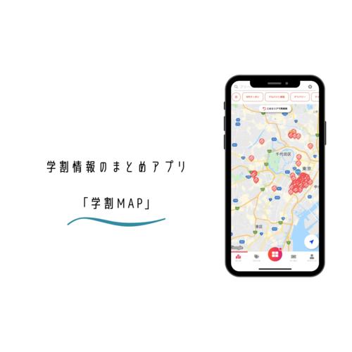 知らないなんてもったいない。学生向け割引情報がまとまったアプリ「学割MAP」が大活躍の予感!