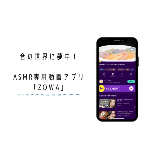 一度耳にしたらやみつきに!日本初のASMRアプリ「 ZOWA」で刺激的な音の世界にどっぷり浸っちゃお