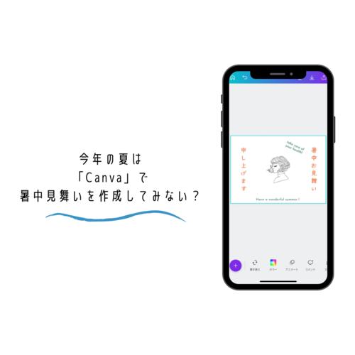 日本向けテンプレートが3000種類も!デザインアプリ「Canva」でセンスある暑中見舞いを送ってみない?