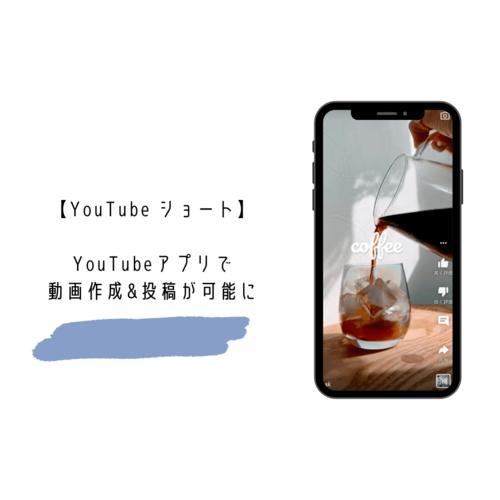 リールやTikTokに続く、新ショートムービーの幕開け!「YouTube」アプリに60秒までの動画作成機能が登場