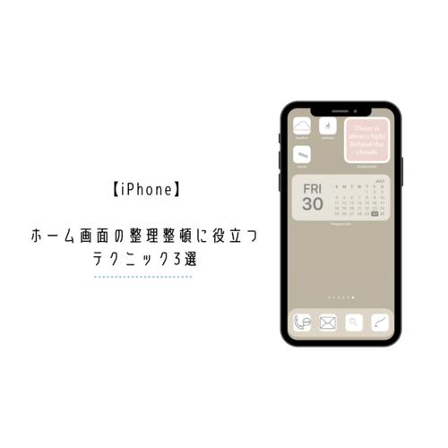 すっきりさせてみない?ごちゃつきがちなiPhoneホーム画面の「整理整頓テクニック」をご紹介します