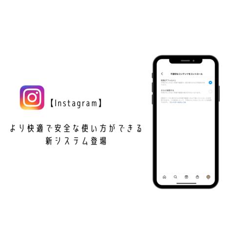 【Instagram】自分のアカウントは自分で守ろう。より安全でユーザーに合わせた使い方ができる新システム2つ