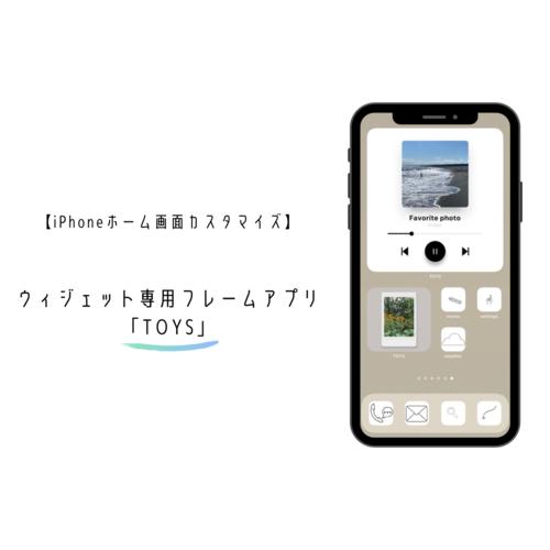 褒められiPhoneホーム画面が完成しそう。写真をデコれるウィジェット専用フレームアプリ「TOYS」