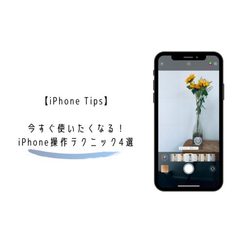 【iPhone Tips】まだ知らない小技があるかも!iPhoneがますます便利に使える操作テクニック4選