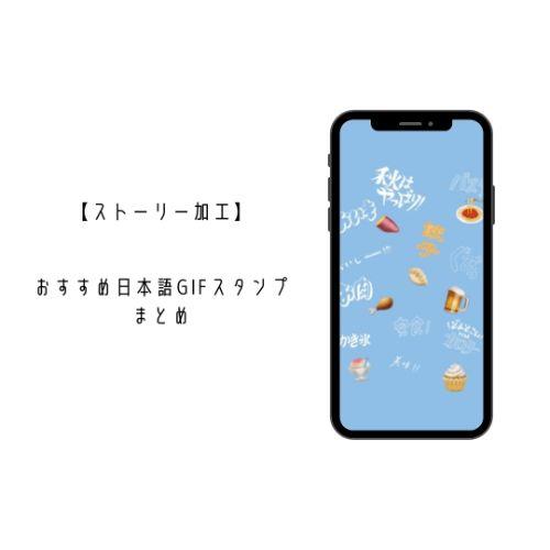 """【ストーリー加工】""""今を表現する""""ぴったりな言葉が見つかりそう。おすすめ日本語GIFスタンプをシーン別に紹介"""