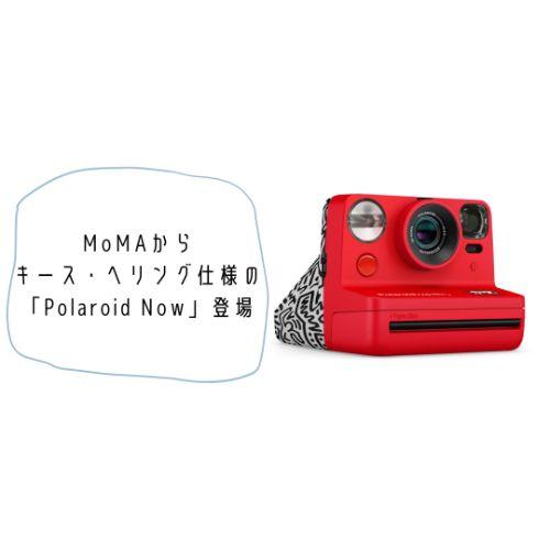 ポップアート好きさん必見。MoMAから「キース・へリング」仕様のポラロイドカメラと専用フィルムがお目見え