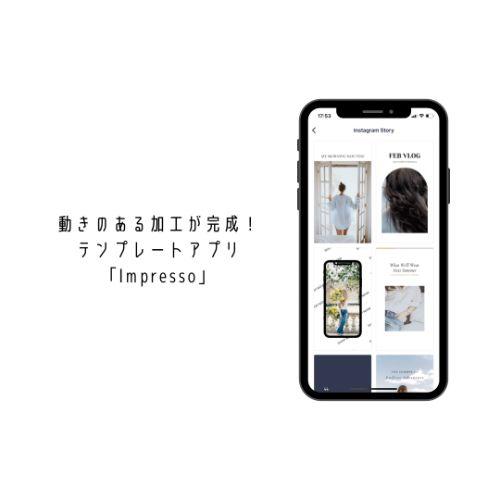 【ストーリー加工】動くテンプレートで存在感ある仕上がり!ハイセンスデザインが揃うアプリ「Impresso」