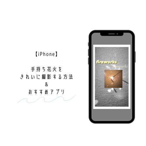 残り少ない夏を楽しもう!手持ち花火をiPhoneできれいに撮影するテクニック&おすすめアプリをご紹介