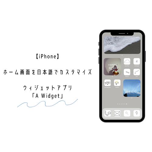 全部が日本語対応って嬉しいかも。iPhoneホーム画面を分かりやすくカスタマイズできるアプリ「A Widget」