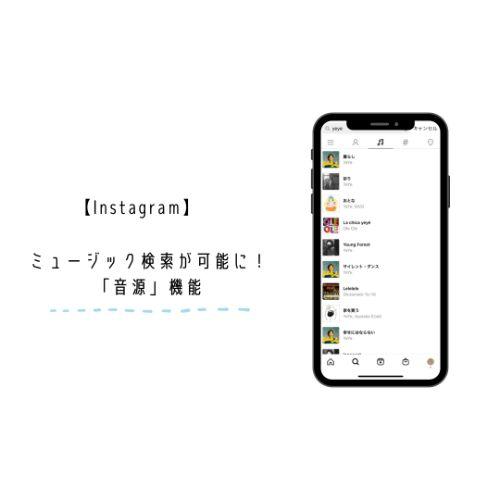 【Instagram】音楽を起点に新しい投稿に出合えるかも。発見タブが「音源」検索がおこなえる仕様に変更