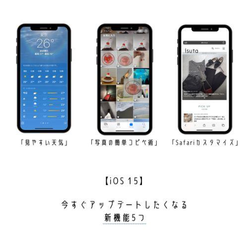 【iOS 15】写真が楽にコピペできたり、天気が見やすくなったり、便利さアップ。iPhoneで試したい新機能5つ