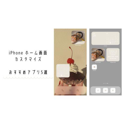 """""""ニュアンスカラー""""や""""余白""""を取り入れたiPhoneホーム画面の作り方って?おすすめアプリ5つをご紹介"""
