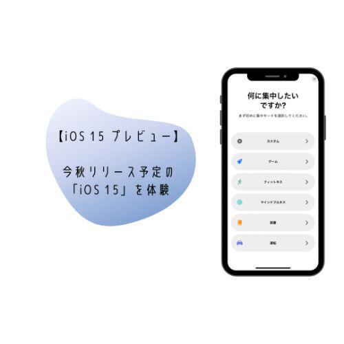 """【iOS 15プレビュー】どんな仕様になるの?今秋リリース予定のiPhone向け""""最新機能5つ""""をまとめてご紹介"""