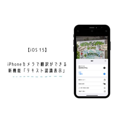 【iOS 15】この新機能便利すぎない!? iPhoneカメラをかざすだけで、翻訳や検索ができる「テキスト認識表示」