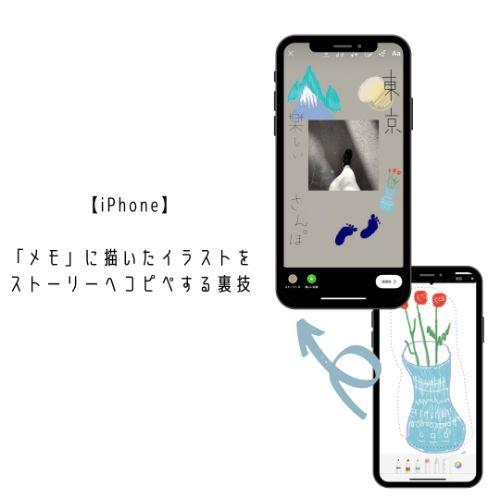 手書きイラストや文字がスタンプに変身!? iPhone「メモ」アプリのイラスト機能活用術が便利すぎると話題