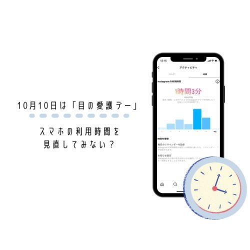10月10日は「目の愛護デー」。1日のiPhoneの利用時間を確認して、デジタルデトックスも意識してみない?