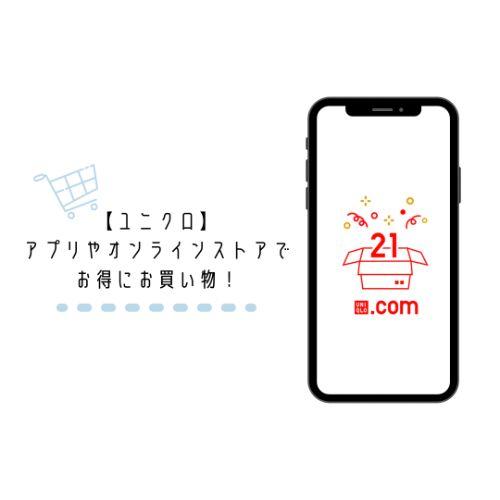 【#ユニクロ】そのお買い物、今ならアプリの方がお得かも!?「ユニクロオンラインストア 21周年祭」が開催中