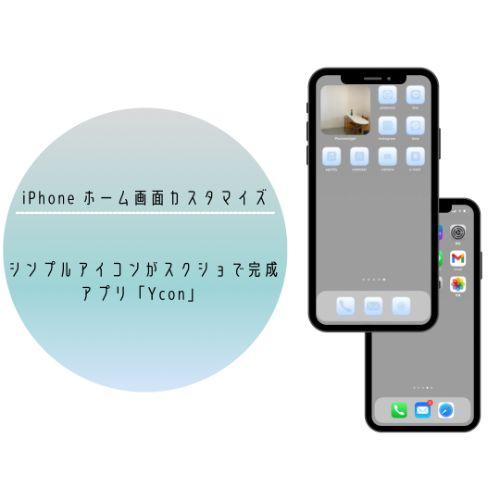 ミニマルiPhoneホーム画面が憧れ。アイコンをスクショするだけでモノトーン化できるアプリ「Ycon」に注目
