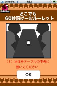 飲み 会 ゲーム アプリ