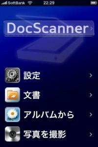 docscanner01