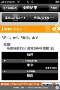 コエタン!音声駅名検索(東京版)