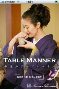 和食のテーブルマナー