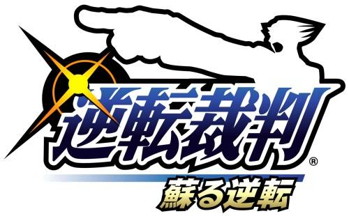 091203gyakuten_logo