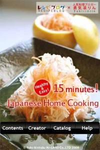 15minutes!japanesehomecooking