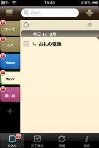 2Do電話1