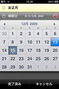 2Doカレンダー