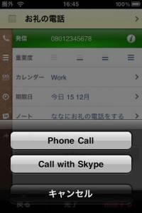 2Do電話2