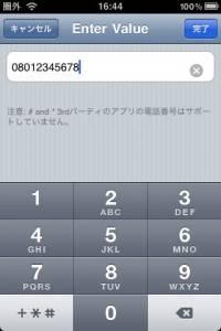 2Do電話